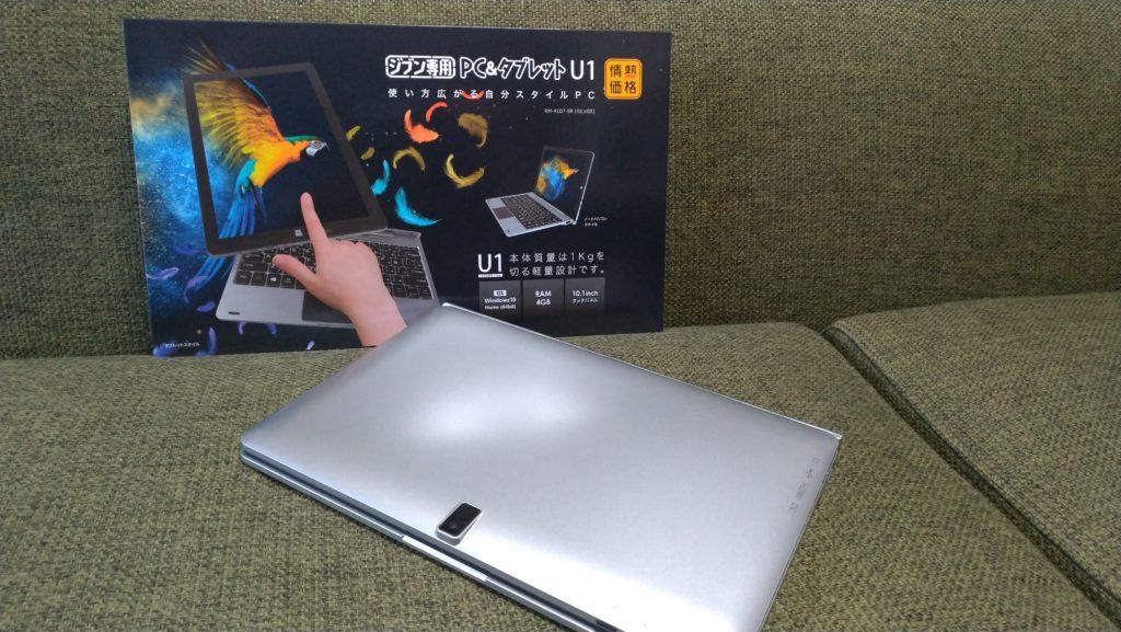 ジブン専用PC&タブレットU1のレビュー これ以上コスパいいPCあるんかい
