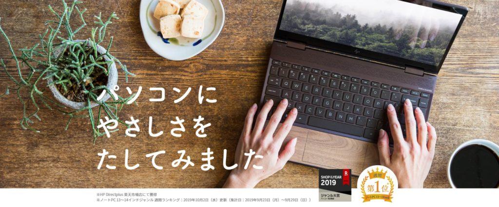 HP PC001