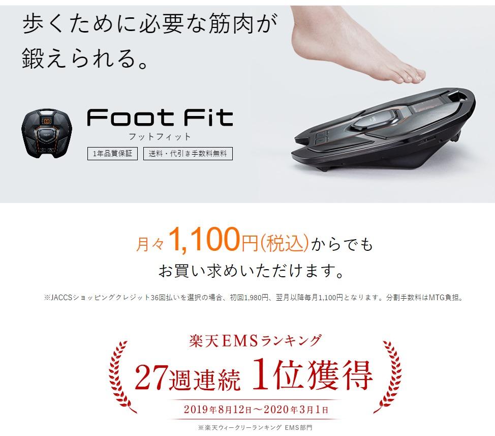 フットフィット002