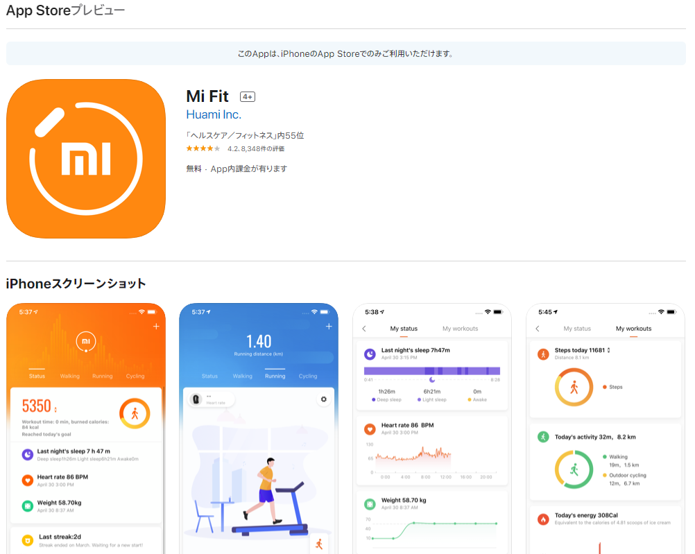 mifit アプリ